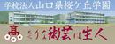 学校法人山口県桜ヶ丘学園